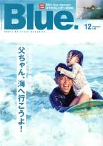 Blue.(隔月刊誌)(No.80 12 2019 December)(雑誌)