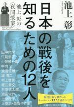 日本の戦後を知るための12人 池上彰の〈夜間授業〉(単行本)