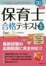 いちばんわかりやすい保育士合格テキスト '20年版(上巻)(単行本)