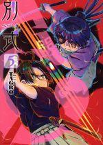 別式(5)(モーニングKC)(大人コミック)