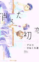 消えた初恋(1)(マーガレットC)(少女コミック)