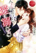 今夜、君と愛に溺れる Yui & Kazuma(エタニティブックス・赤)(単行本)