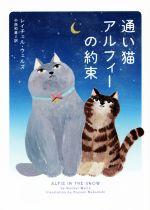 通い猫アルフィーの約束(ハーパーBOOKS)(文庫)