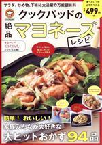 クックパッドの絶品マヨネーズレシピ(TJ MOOK)(単行本)