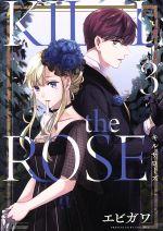 KILL the ROSE(3)(ヤングマガジンKCSP)(大人コミック)