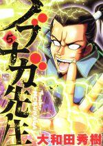 ノブナガ先生(5)(ニチブンC)(大人コミック)