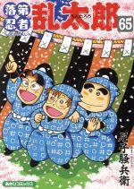 落第忍者乱太郎(65)(あさひC)(大人コミック)