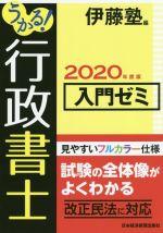 うかる!行政書士入門ゼミ(2020年度版)(単行本)