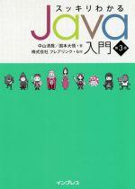 スッキリわかるJava入門 第3版(単行本)