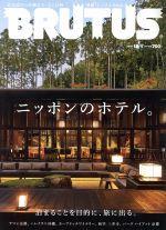 BRUTUS(隔週刊誌)(2019 12/1)(雑誌)