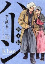 ハーン ―草と鉄と羊―(10)(モーニングKC)(大人コミック)