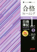 合格トレーニング 日商簿記1級 商業簿記・会計学 Ver.16.0(よくわかる簿記シリーズ)(Ⅱ)(単行本)