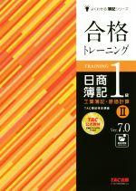合格トレーニング 日商簿記1級 工業簿記・原価計算 Ver.7.0(よくわかる簿記シリーズ)(Ⅱ)(単行本)