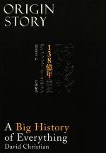 オリジン・ストーリー 138億年全史(単行本)