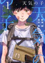 天気の子(1)(アフタヌーンKC)(大人コミック)