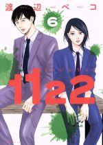 1122(6)(モーニングKC)(大人コミック)