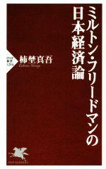 ミルトン・フリードマンの日本経済論(PHP新書)(新書)