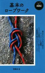 基本のロープワーク(ヤマケイ新書 山のABC)(新書)
