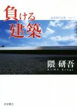 負ける建築(岩波現代文庫)(文庫)