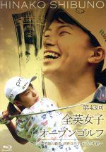 第43回全英女子オープンゴルフ ~笑顔の覇者・渋野日向子 栄光の軌跡~通常版(Blu-ray Disc)(BLU-RAY DISC)(DVD)