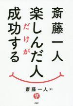 斎藤一人 楽しんだ人だけが成功する