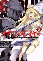 ゴブリンスレイヤー(8)(ビッグガンガンC)(大人コミック)
