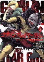 ゴブリンスレイヤー外伝:イヤーワン(5)(ヤングガンガンC)(大人コミック)