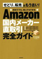 Amazon国内メーカー直取引完全ガイド(単行本)