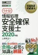 情報処理安全確保支援士 情報処理技術者試験学習書(EXAMPRESS 情報処理教科書)(2020年版)(単行本)