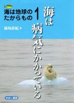 海は病気にかかっている(海は地球のたからもの1)(児童書)