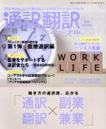 通訳翻訳ジャーナル(季刊誌)(2020 WINTER)(雑誌)