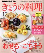 NHK きょうの料理(月刊誌)(12月号 2019)(雑誌)