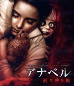 アナベル 死霊博物館 ブルーレイ&DVDセット(Blu-ray Disc)(BLU-RAY DISC)(DVD)