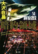 暗約領域 新宿鮫ⅩⅠ(新宿鮫シリーズ11)(単行本)