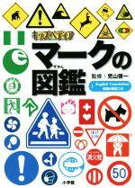 キッズペディア マークの図鑑(児童書)