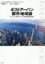 ポストアーバン都市・地域論 スーパーメガリージョンを考えるために(単行本)