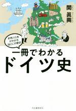 一冊でわかるドイツ史(世界と日本がわかる 国ぐにの歴史)(単行本)