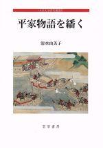 平家物語を繙く(中世文学研究叢書17)(単行本)