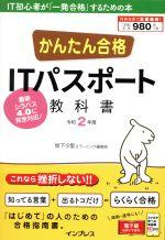 かんたん合格ITパスポート教科書(令和2年度)(単行本)