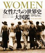 WOMEN 女性たちの世界史大図鑑(単行本)
