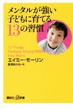 メンタルが強い子どもに育てる13の習慣(講談社+α新書)(新書)