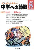 中学への算数(月刊誌)(8 2017)(雑誌)