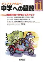 中学への算数(月刊誌)(11 2017)(雑誌)