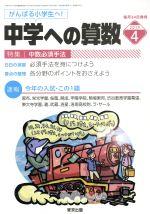 中学への算数(月刊誌)(4 2019)(雑誌)