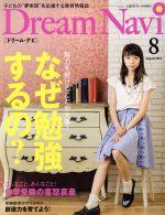Dream Navi[ドリーム・ナビ](月刊誌)(8 August 2018)(雑誌)