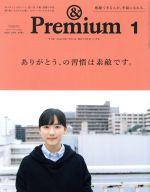 & Premium(月刊誌)(2020年1月号)(雑誌)