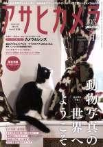 アサヒカメラ(月刊誌)(2019年12月号)(雑誌)