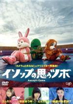 イソップの思うツボ(通常)(DVD)
