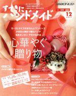 すてきにハンドメイド(月刊誌)(12 2019)(雑誌)