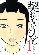 契れないひと(1)(ヤングマガジンKCSP)(大人コミック)